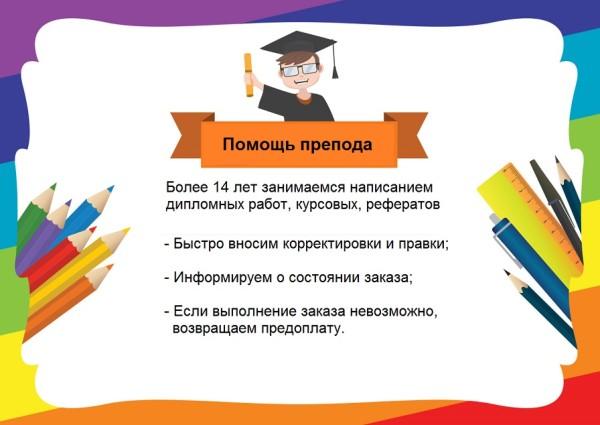 Гарантии на дипломные работы, курсовые работы, рефераты