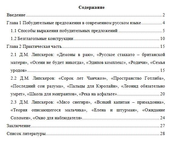 Безглагольные побудительные предложения в современном русском языке