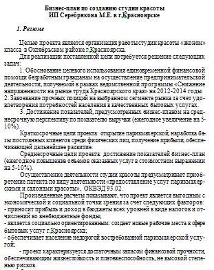 Бизнес-план по созданию студии красоты ИП Серебрякова М.Е. в г. Красноярске