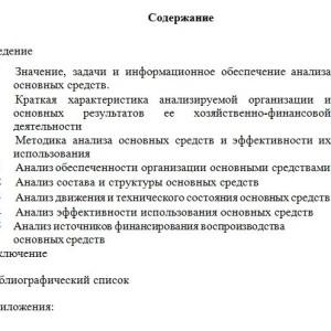 Анализ основных средств и эффективности их использования по материалам ОАО «Краслесмаш»