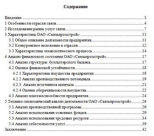 Анализ финансово-хозяйственной деятельности ОАО «Связьпромстрой»