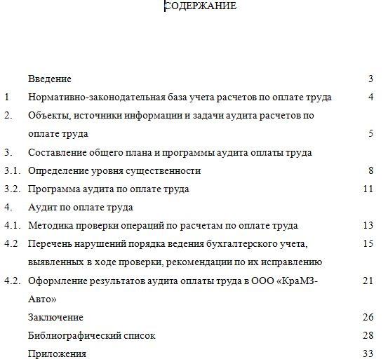 Аудит по оплате труда в ООО «КраМЗ-Авто»