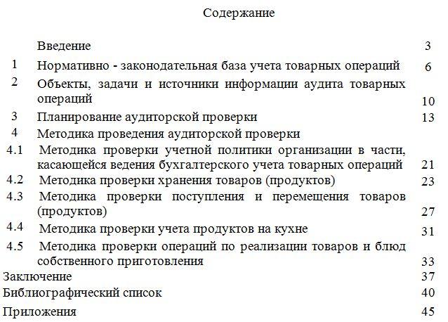 Аудит товарных операций на материалах ООО «Картофельный ПАПА»