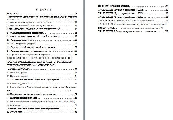 Принятие управленческого решения по инвестиционному проекту (НА ПРИМЕРЕ ОАО «СТРОЙИНДУСТРИЯ»)