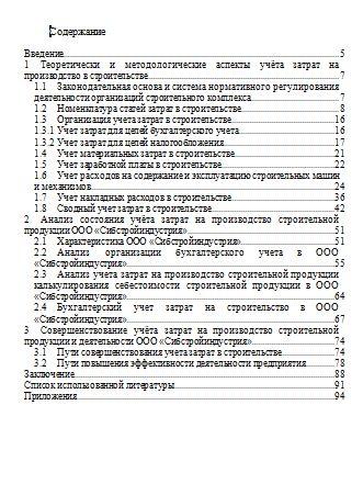 Учет запасов в строительстве на основании данных ООО «Сибстройиндустрия»