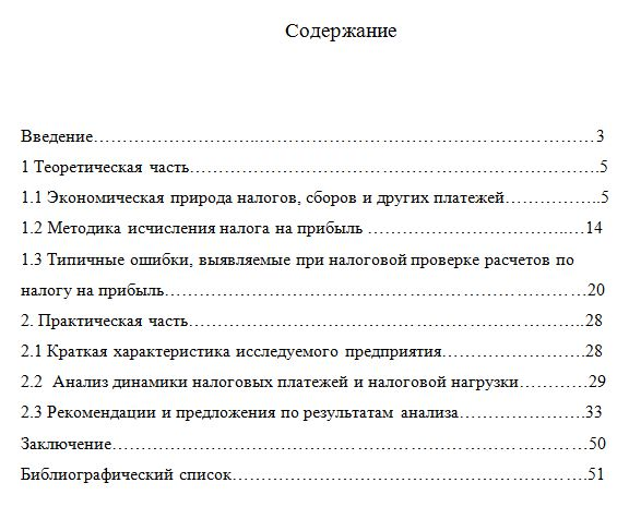 """Исчисление и уплата налога на прибыль организаций на материалах ООО """"Автосервис+"""""""