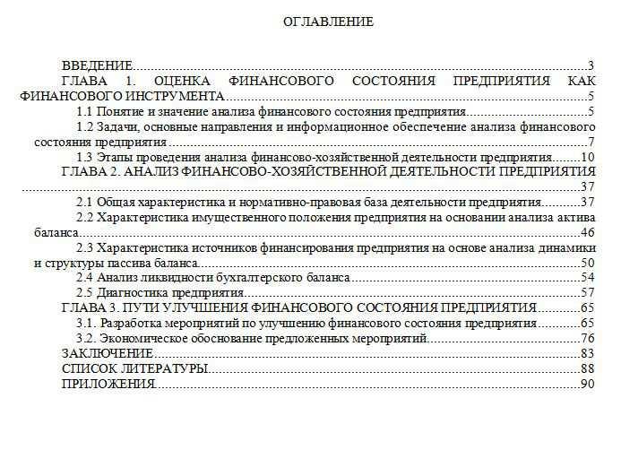 Разработка мероприятий по улучшению финансового состояния предприятия  (на примере ОАО «Универсал»)