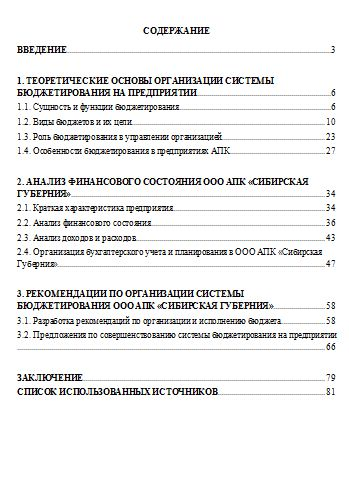 Рекомендации по совершенствованию системы бюджетирования на предприятии на примере ООО АПК «Сибирская Губерния»