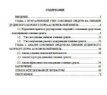 Учет и анализ основных средств (на примере Дудинского морского порта АО Норильский никель)