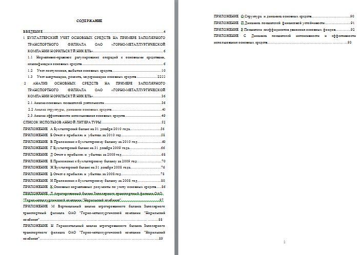 Учет и анализ основных средств (на примере Заполярного транспортного филиала ОАО «ГМК «Норильский комбинат»)