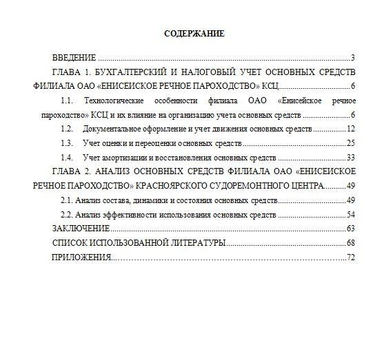 Учет и анализ основных средств (на примере филиала ОАО «Енисейское речное пароходство» КСЦ)