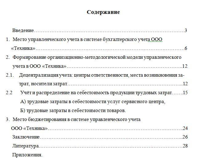 Учет и распределение на себестоимость продукции трудовых затрат на материалах ООО «ТЕХНИКА»