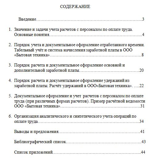 Учет расчетов с персоналом по оплате труда: выполнена по материалам ООО «Бытовая техника»