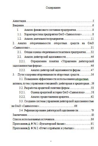 Эффективность ускорения оборачиваемости оборотных средств на ОАО Саянмолоко