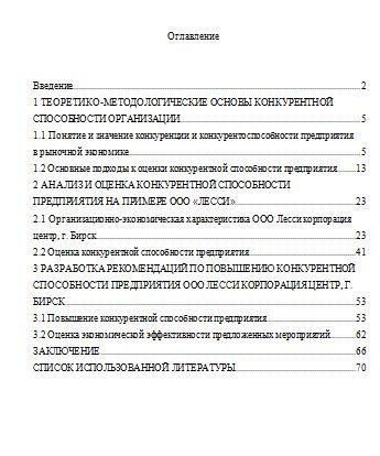 Повышение конкурентной способности предприятия ООО Лесси г.Бирск