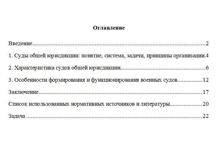 Суды общей юрисдикции