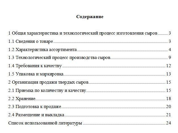 Анализ ассортимента сыров