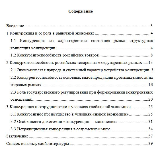 Конкурентоспособность Российских товаров на международных рынках