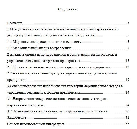 Использование категории маржинального дохода в управлении текущими затратами предприятия