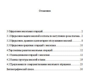 Выполнение операций с векселем в коммерческом банке. Вексель как инструмент коммерческого кредита