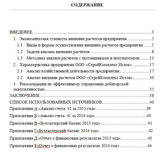 Анализ внешних расчетов оптово-розничного предприятия