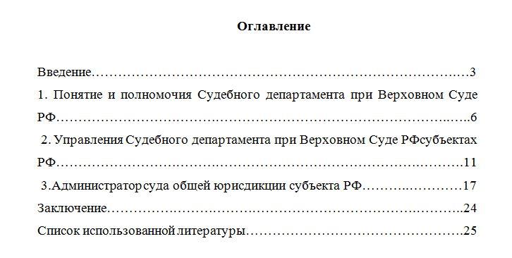 Понятие и полномочия Судебного департамента при Верховном Суде РФ