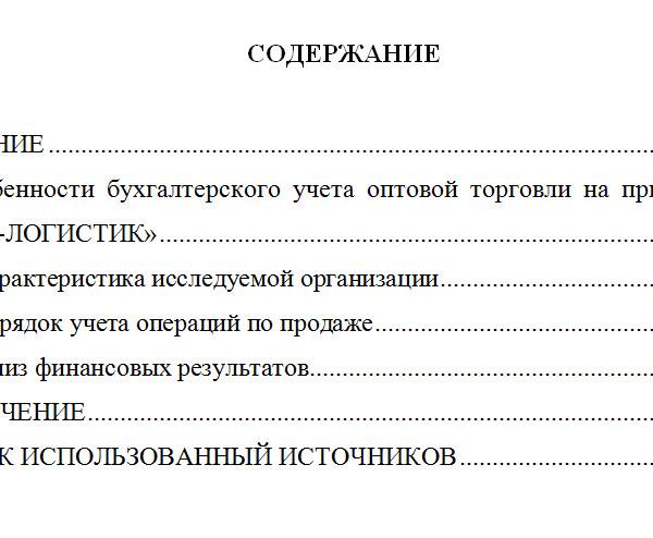 Учёт и анализ организации оптовой торговли.Курсовая работа