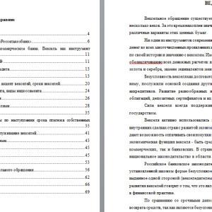 115.Вексельное обращение и операции банков с векселями в РФ