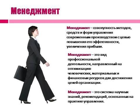 Менеджмент - определение