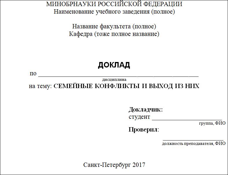 Титульный лист Доклада