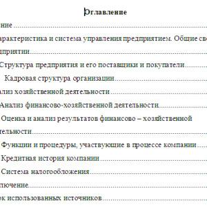 24.Производственная практика на ООО Роснефтепродукт