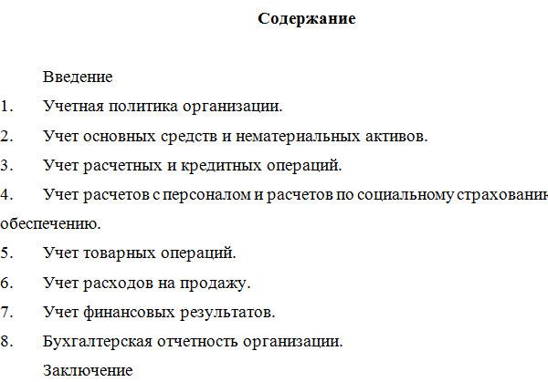 25.Производственная практика на ООО «Лига»