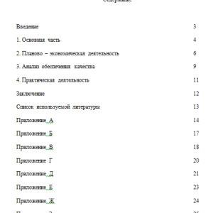26.Производственная практика Саянмолоко