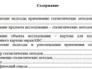 97.Применение статистических методов для анализа данных о качестве картона марки КВС