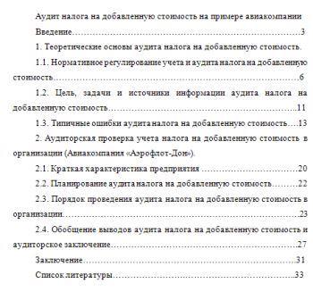 Доклад к дипломной работе по ндс 2216
